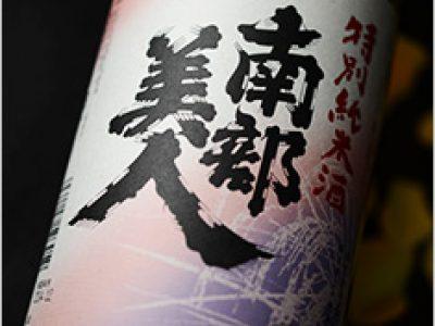 岩手 「南部美人 特別純米酒」