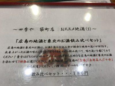 広島の地酒と東北のお酒飲み比べ・・・