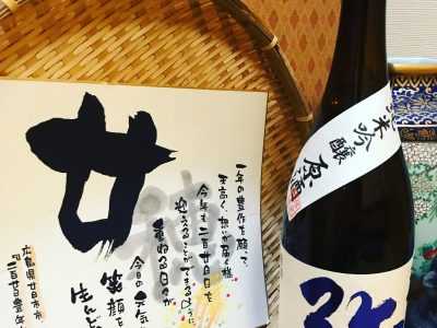 一代弥山 純米吟醸 原酒